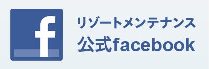リゾートメンテナンス公式facebook